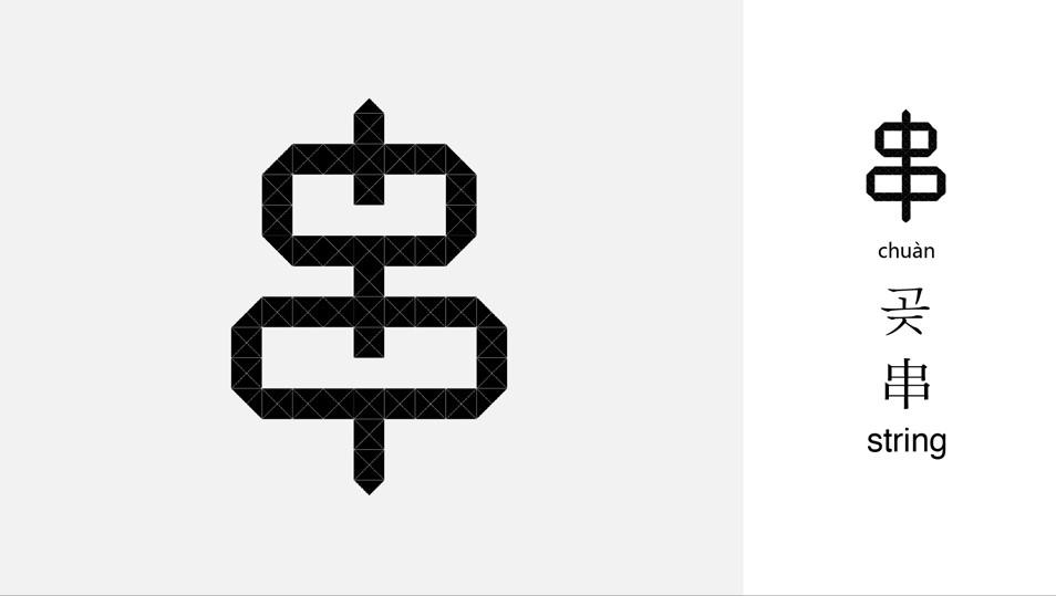 设计动态 设计欣赏 > 汉字的字体设计与欣赏      有关汉字的字体设计