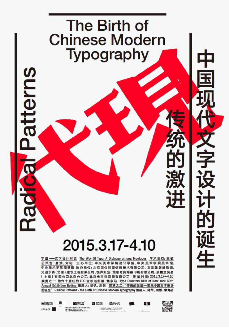 子木设计:字道——文字设计对话