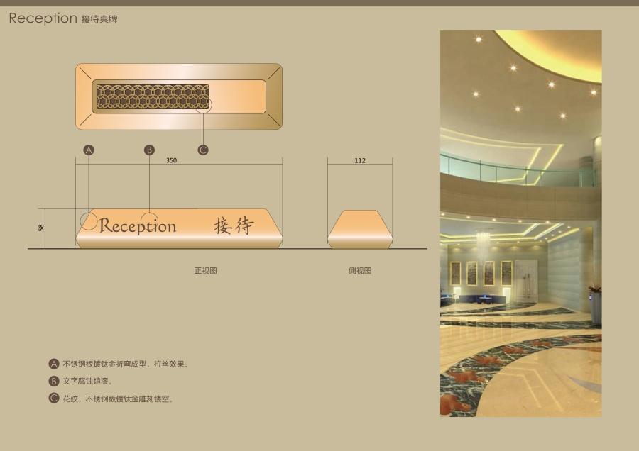作品案例 商业空间导视 上海logo设计-北京泰华龙旗酒店室内标识概念