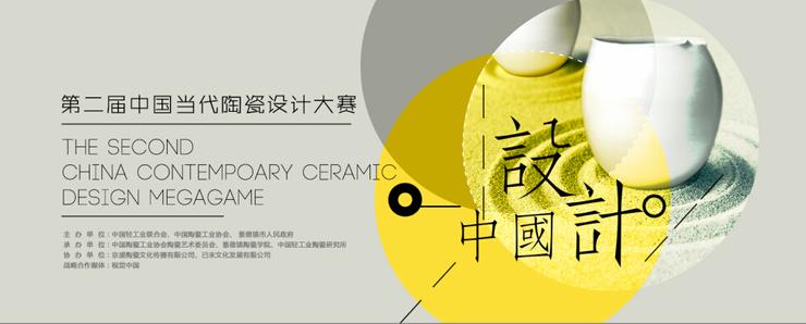 上海包裝設計-第二屆中國當代陶瓷設計大賽即將開賽