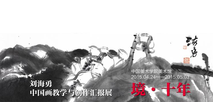 上海包装设计-境·十年——刘海勇中国画教学与创作汇报展