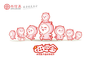 上海包装设计-共信赢全球卡通形象征集大赛入围公示